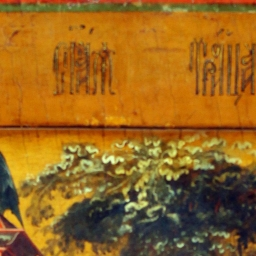 Russian Icons: Old Testament Trinity